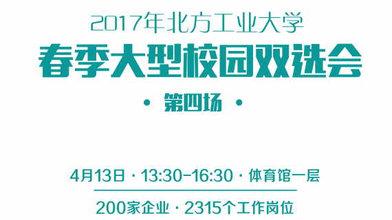 4月13日北方工业大学2017年校园双选会(第四场)