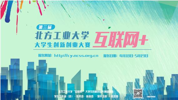 """第三届""""互联网+""""创新创业大赛开始报名了!"""